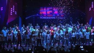 Поколение NEXT-Winter, 2013.(ФИЛЬМ ВТОРОЙ)