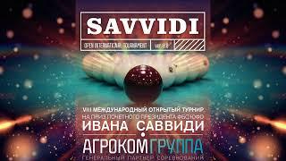 �������� ���� Savvidi 2019 - Стол №12 - Чимбаев Ернар - Жуковский Егор ������