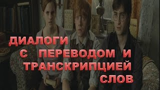 2 - Minister of Magic, the Wedding, Rowle and Dolohov - Harry Potter and the Deathly Hallows 1