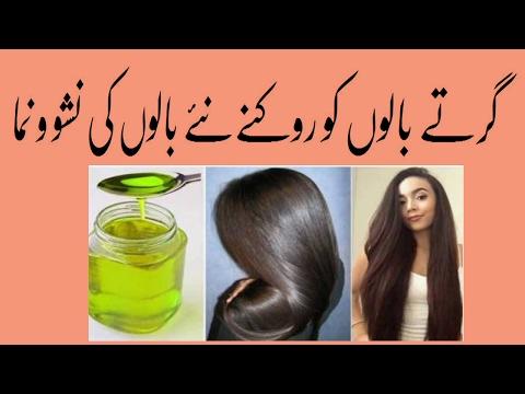 Desi Totkay Hair Loss, Fall Prevention  UrduTips Balon Ka Girna    in urdu