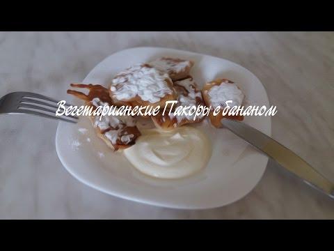 Вегетарианские сладости | Банановые оладьи | Без яиц