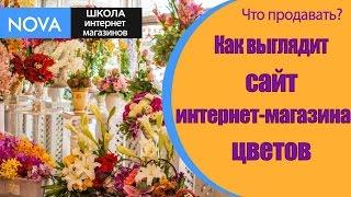 ☛ Сделать интернет сайт магазина цветов. Как выглядит интернет сайт магазина цветов?