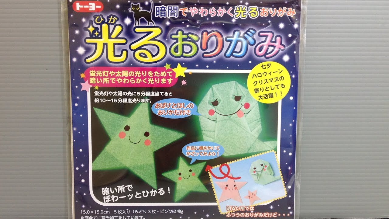 Toyo glow in the dark origami paper unboxing youtube jeuxipadfo Images