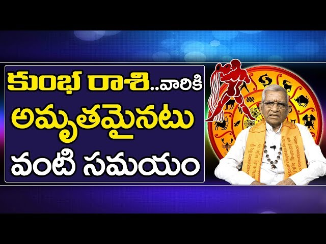 Kumbha Raasi Phalithalu | 12-05-2019 to 18-05-2019 | కుంభ రాశి వారఫలం