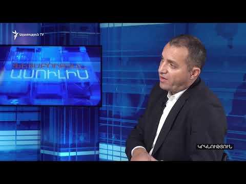 «Ազատություն» TV   Ուղիղ միացում   LIVE   Прямaя трансляция 19.12.2020
