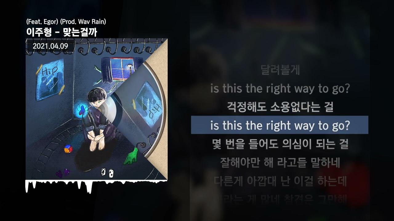 이주형 - 맞는걸까 (Feat. Egor) (Prod. Wav Rain) [스무살의 그림일기]ㅣLyrics/가사