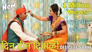 Din Din Diwali   Marathi Song   Ganesh Mali   Sanjeevani Bhelande