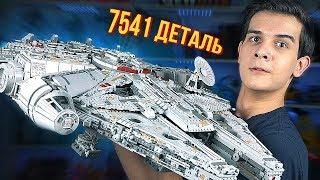 САМЫЙ БОЛЬШОЙ НАБОР В МИРЕ! - LEGO STAR WARS Millennium Falcon 2017