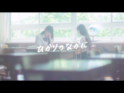 【Music Video】ムーンライト / ひかりのなかに