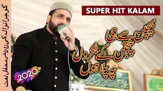 Popular Qari Shahid Mahmood Naats    Bachpan Se Punjtan k Tukro Mai Pala Hu 4k Naats Qari Shahid