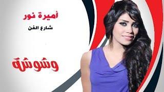 بالفيديو.. أميرة نور: برنامج شارع الفن توقف لمصلحة نغم إف إم