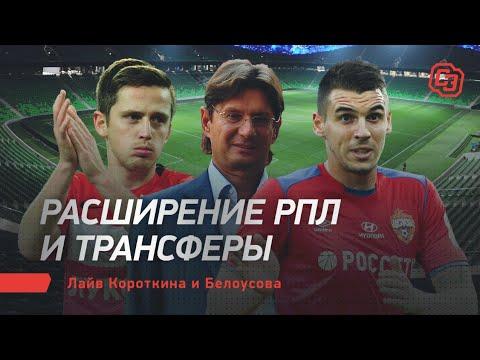 Расширение РПЛ и трансферы. Лайв Короткина и Белоусова