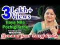 Ilaya Nila Pozhigirathe - film Instrumental by Veena Meerakrishna