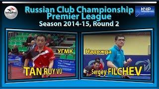 Russian Club Championships TAN RUY VU - Sergey FILCHEV Table Tennis Настольный теннис