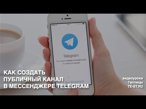 Как создать в телеграмме канал