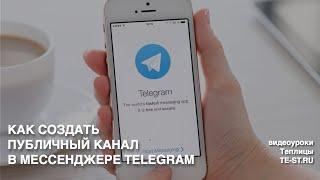 как создать канал в Telegram