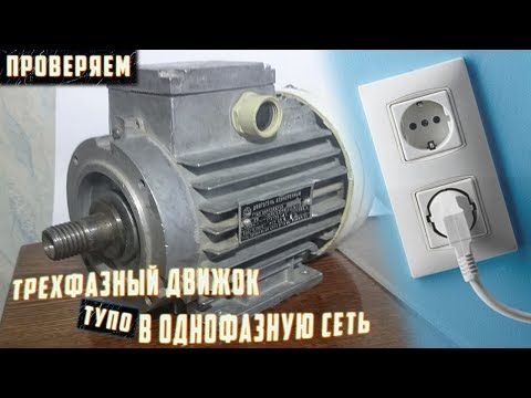 ЧТО, ЕСЛИ трехфазный электродвигатель просто подключить в обычную розетку.