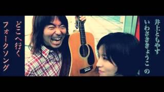 シンガーソングライター「井上ともやす」と「いわさききょうこ」による...