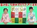 2019年あけおめことよろ!お年玉争奪カルタ大会!!!himawari-CH