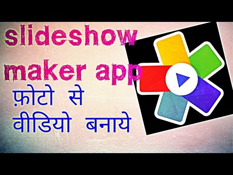 best slide show maker app for android [Part 1]