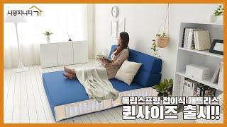 국내최초! 독립스프링접이식매트리스 광고 ver4