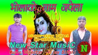 जे भोलाके नाम जपेला je bhola ke nam jpela ,,vijay bhai new star music