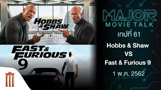 Hobbs & Shaw VS Fast & Furious 9 - Major Movie Talk #61 [1 พฤษภาคม 2562]