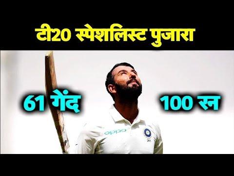 Syed Mushtaq Ali Trophy: Cheteshwar Pujara Slams Maiden T20 Century | Sports Tak