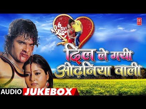 DIL LE GAI ODHANIYA WALI   BHOJPURI AUDIO SONGS JUKEBOX  Feat. Khesari Lal Yadav & Smriti Sinha