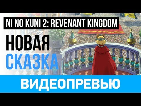 Превью игры Ni no Kuni II: Revenant Kingdom
