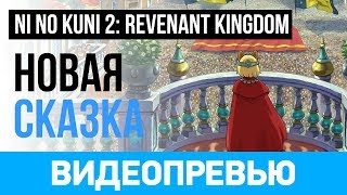 Превью игры Ni no Kuni II: Revenant Kingdom