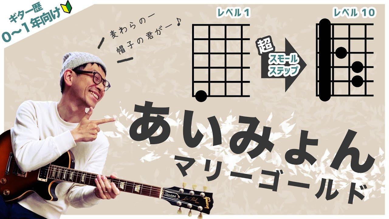 コード ギター マリー ゴールド