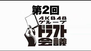 5月10日(日)第2回AKB48グループドラフト会議にのぞむ候補者たち。 5泊6日の合宿が始まった。 初めての本格的なレッスンを前に期待に胸膨らませる少女たち。 しかし、 ...