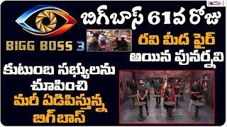 Punarnavi Fires On Ravi Krishna   Bigg Boss 3 Telugu 61 Episode Highlights  Time For Family Emotions