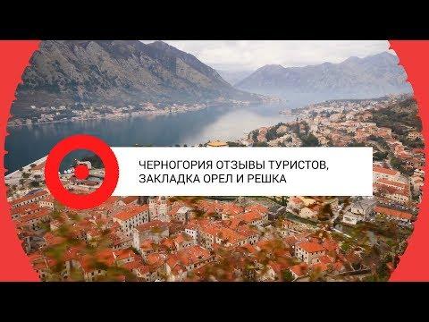 Черногория отзывы туристов, закладка орел и решка