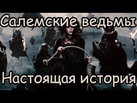 Салемские Ведьмы [Ведьмы СУЩЕСТВУЮТ?]  Или Это Массовая Истерия Настоящая История Салемских Ведьм
