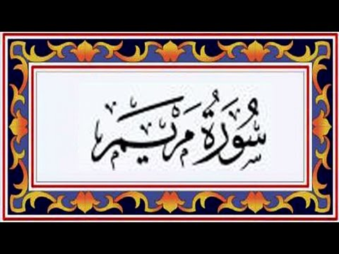 Surah MARYAM(Maryam)سورة مريم - Recitiation Of Holy Quran - 19 Surah Of Holy Quran