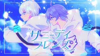 【MV】サニーデイフレンズ/スマなろ【オリジナル】