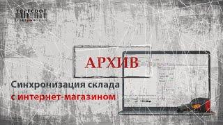 Торгсофт. Синхронизация склада с интернет-магазином (версия 7.6.2.13, 2012 г.)