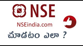 NSE india.com website చూడటం ఎలా ?  for All stock market investors and traders