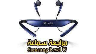 مراجعة سماعة Samsung Level U (فتح الكرتون والمواصفات والسعر وطريقة الاستخدام)