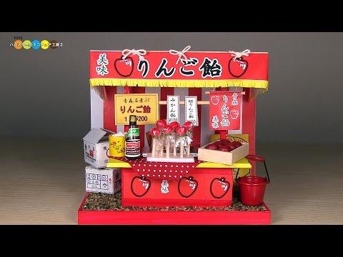 Billy Miniature Japanese Fair stall Candy Apple kit ミニチュアキット 縁日屋台りんご飴作り