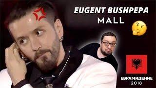 ЛЕВ ШАГИНЯН НА ЕВРОВИДЕНИИ!   Eugent Bushpepa - Mall (Albania) Евровидение 2018