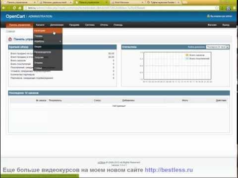 видео: Добавление товара в opencart.mp4