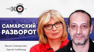 Самарский разворот • 11.05.21 // Ирина Саморукова,  Сергей Лейбград