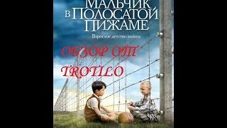 Обзор фильма -  Мальчик в полосатой пижаме