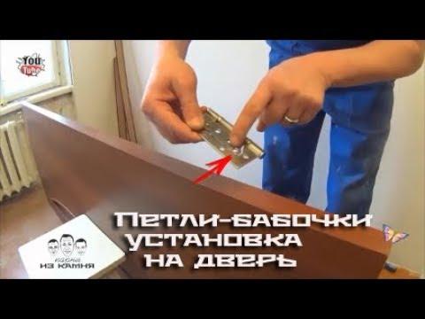 Как поставить дверные петли бабочка видео