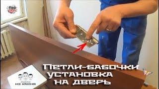 Как установить петли бабочки на межкомнатную дверь