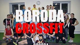 """""""BORODA"""" CrossFit. Первые открытые соревнования г.Рязань"""