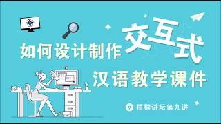 梧桐讲坛第九期 :如何设计、制作交互式的汉语教学课件